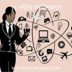 11 महिला सशक्तिकरण निबंध