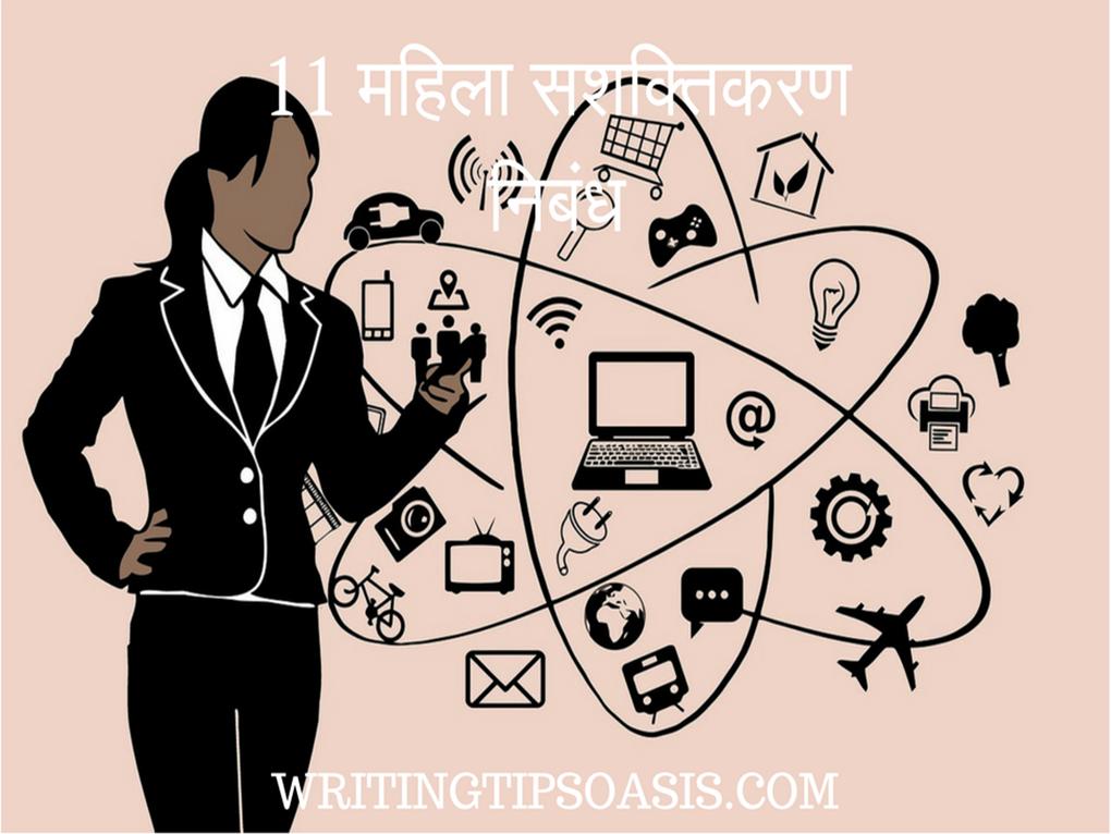 महिला सशक्तिकरण निबंध
